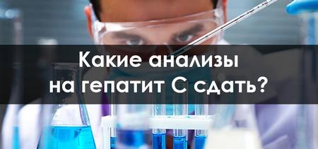 подготовка к анализам на гепатит С