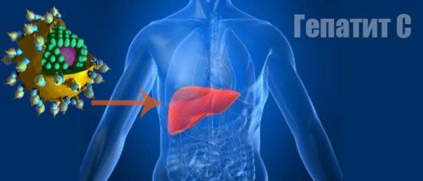 опасность спящего гепатита С