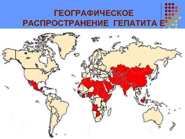 распространение гепатита