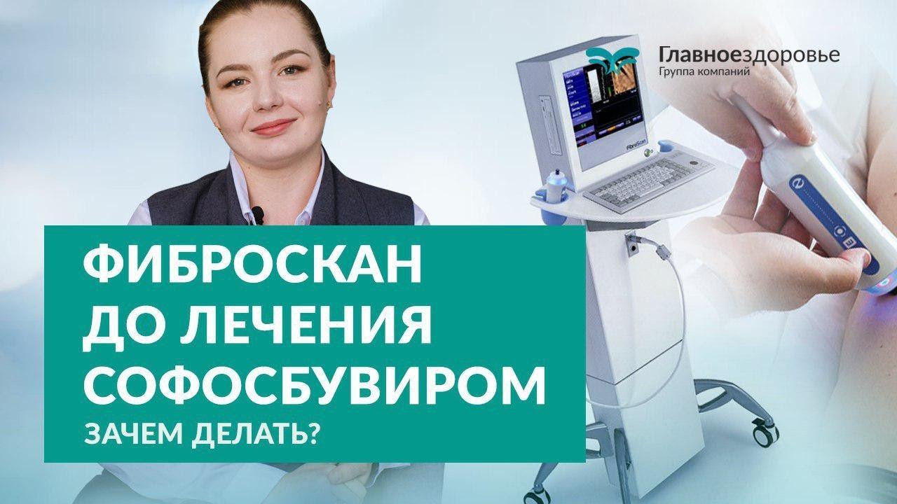 Фиброскан до лечения Софосбувиром