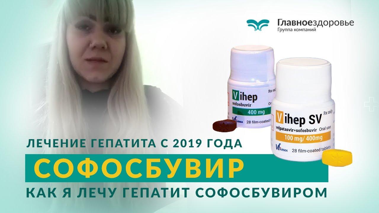 Лечение Гепатита С 2019